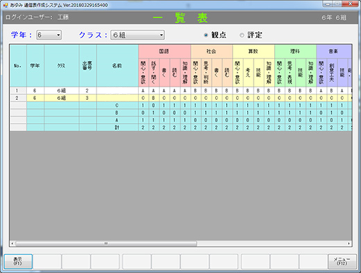 あゆみ 通信簿作成ソフト